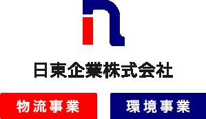 日東企業株式会社「物流事業」「環境事業」